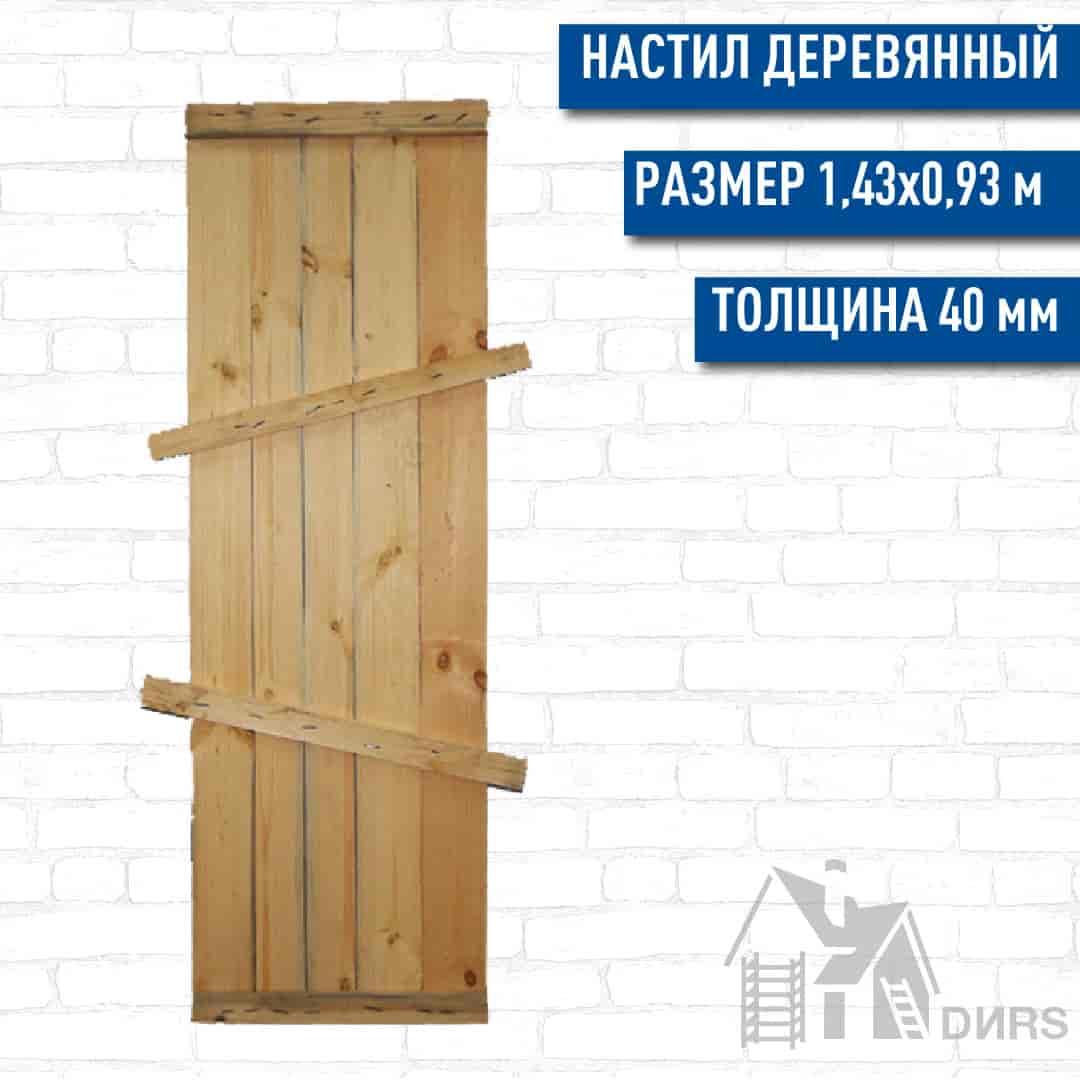 Настил деревянный для хомутовых, клиновых, штыревых строительных лесов 1,43*0,93 (40 мм.)