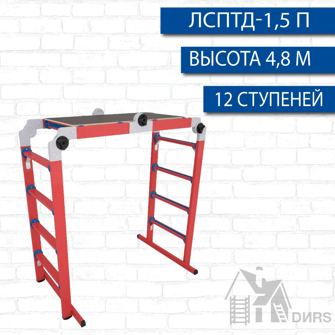 Лестница-трансформер стеклопластиковая ЛСПТД-4,8 м П