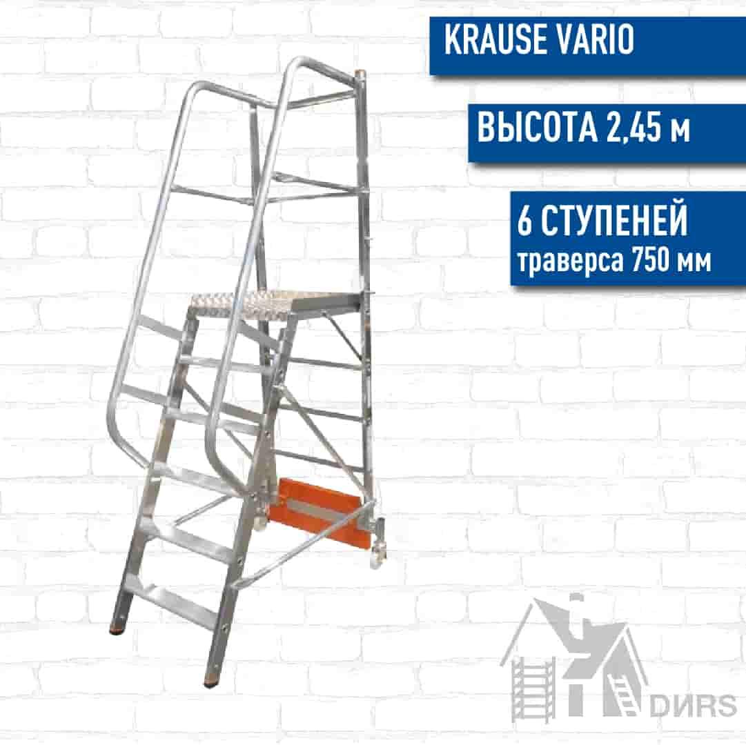 Лестница с платформой Krause Vario Kompakt, 6 ступ, траверс 0,75м
