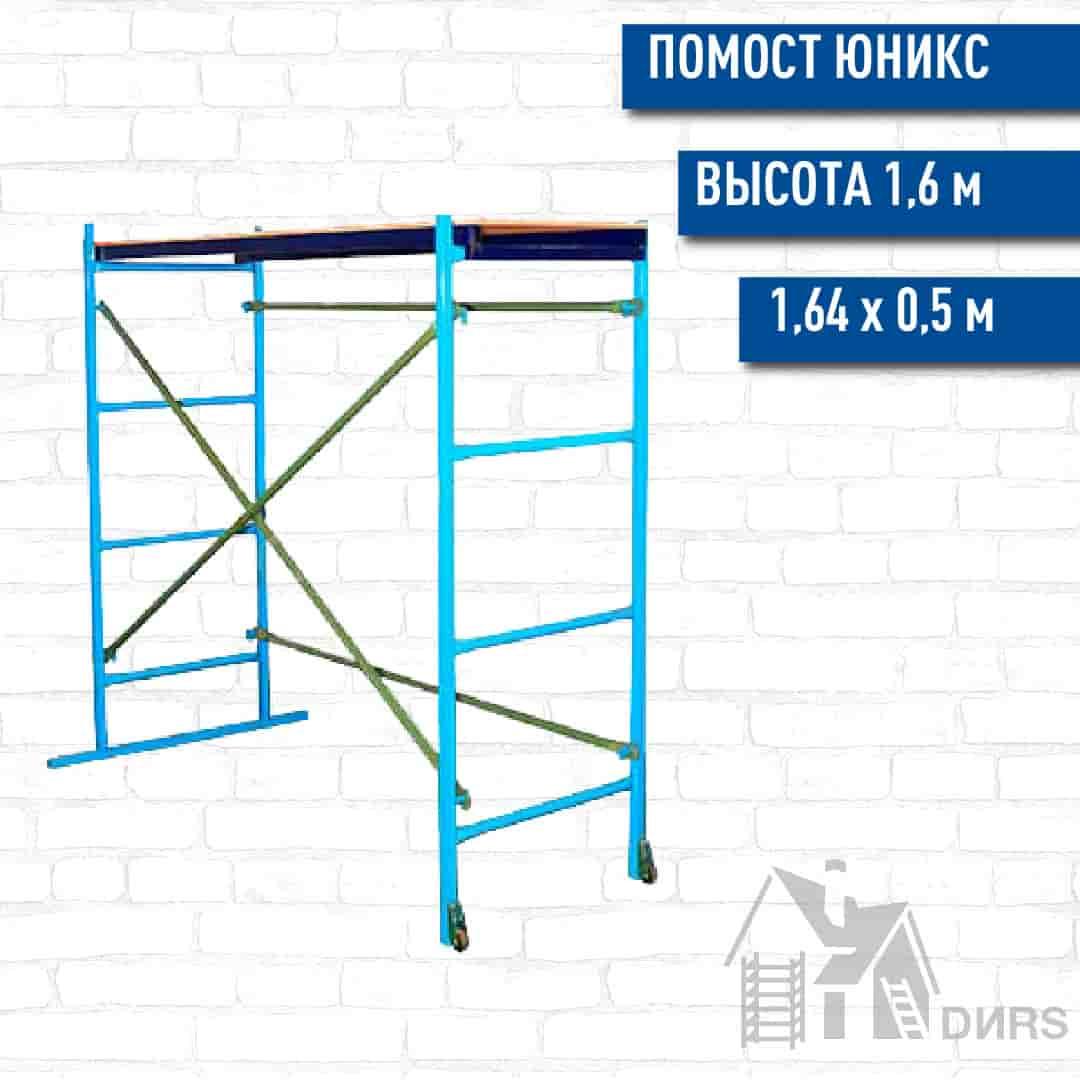 Помост Юникс (1,6 м)