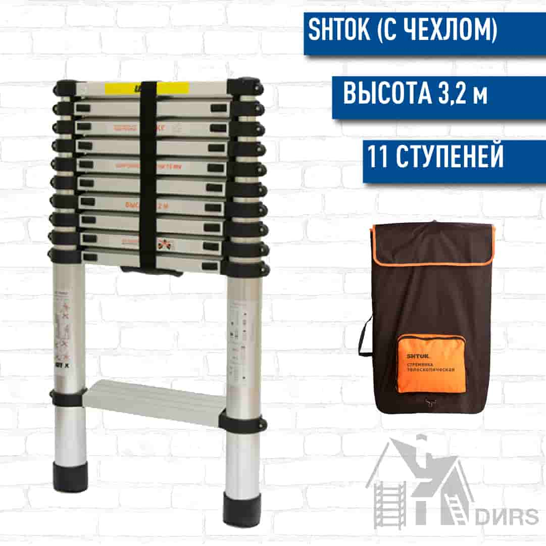 SHTOK (Шток) телескопическая алюминиевая лестница с чехлом (11 ступеней)