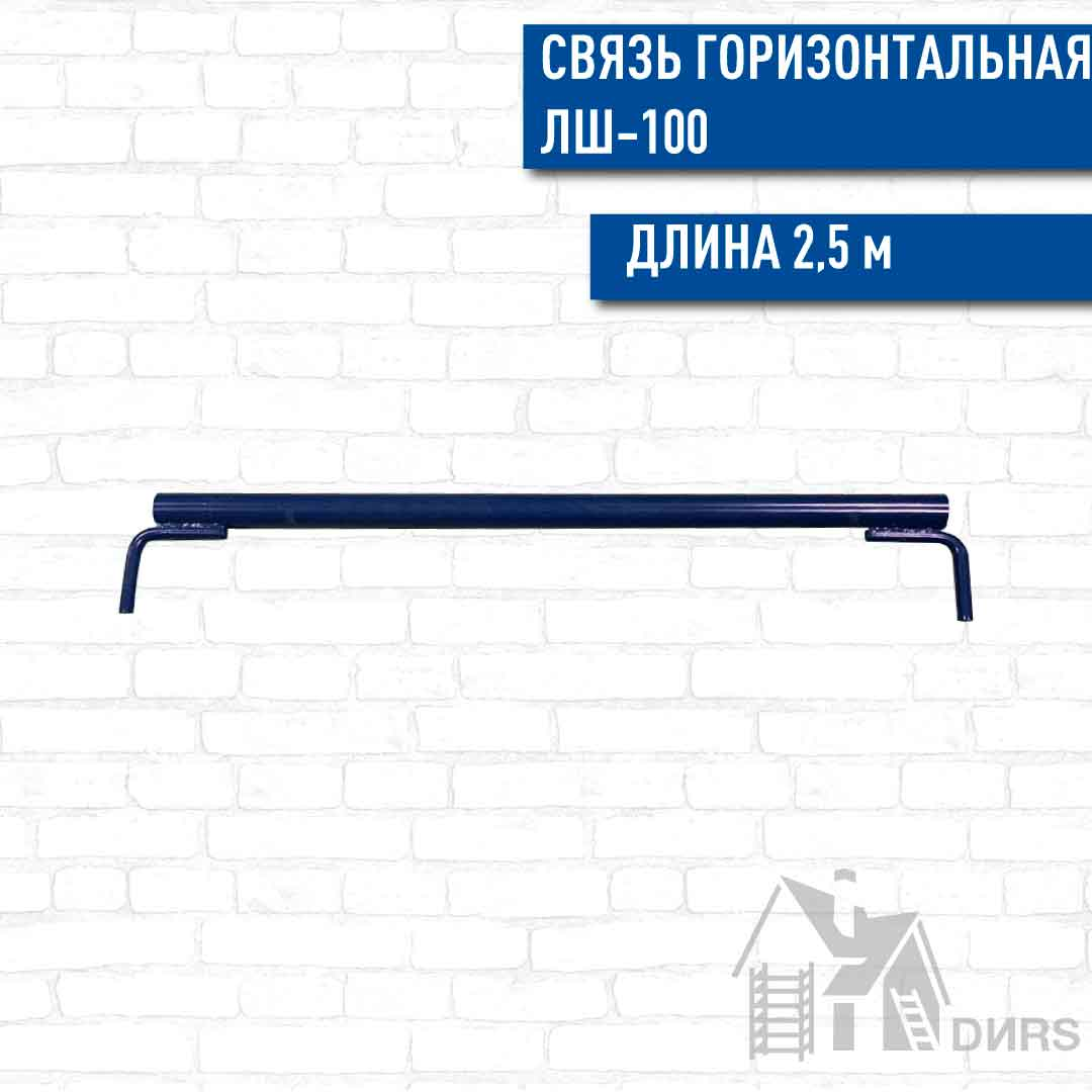 Связь горизонтальная 2,5 м. ЛШ-100