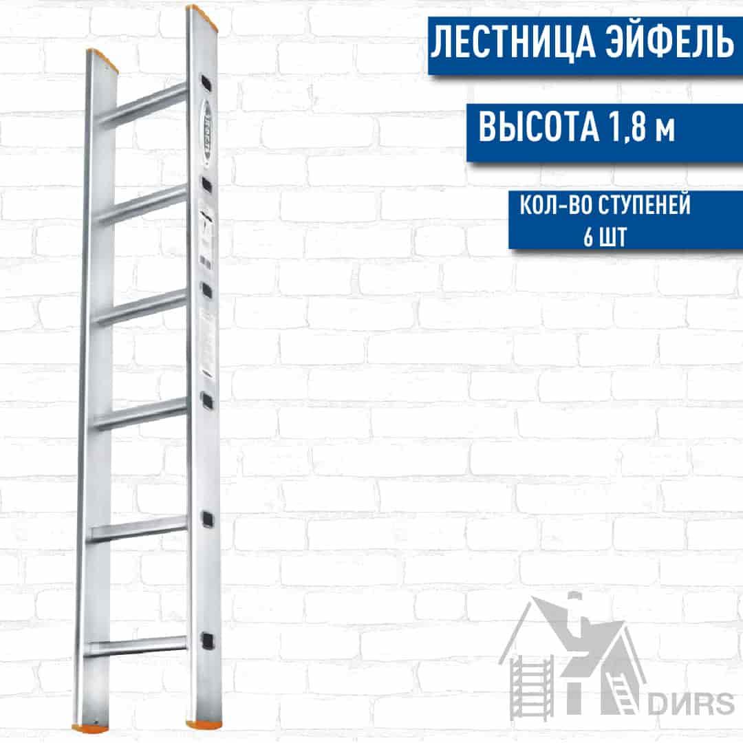 Эйфель односекционная алюминиевая лестница Классик (6 ступеней)