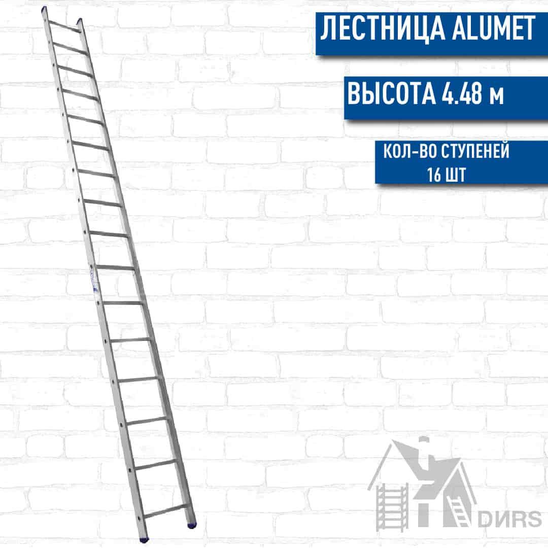 Лестница Алюмет (Alumet) алюминиевая односекционная стандарт (16 ступеней)