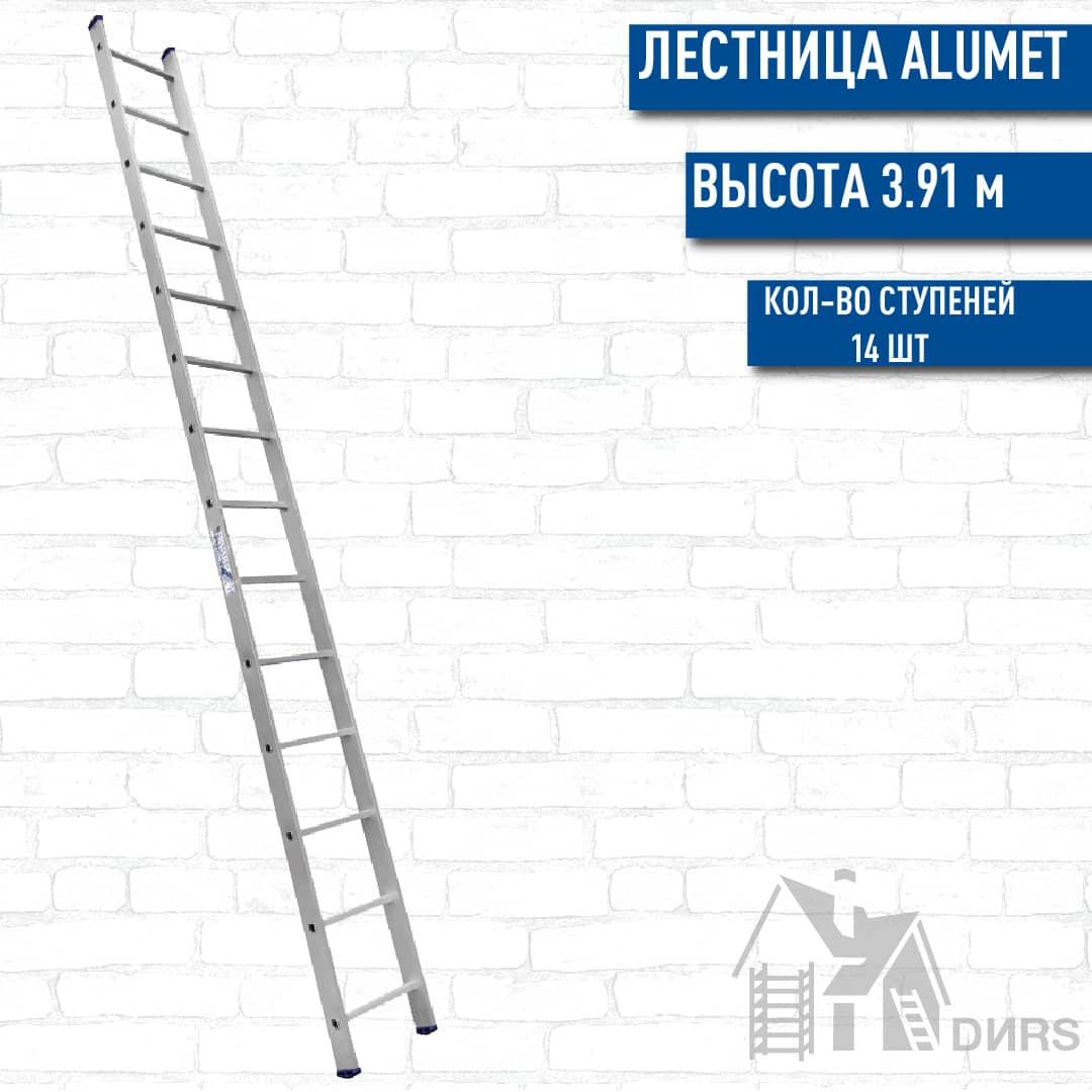 Лестница Алюмет (Alumet) алюминиевая односекционная усиленная (14 ступеней)