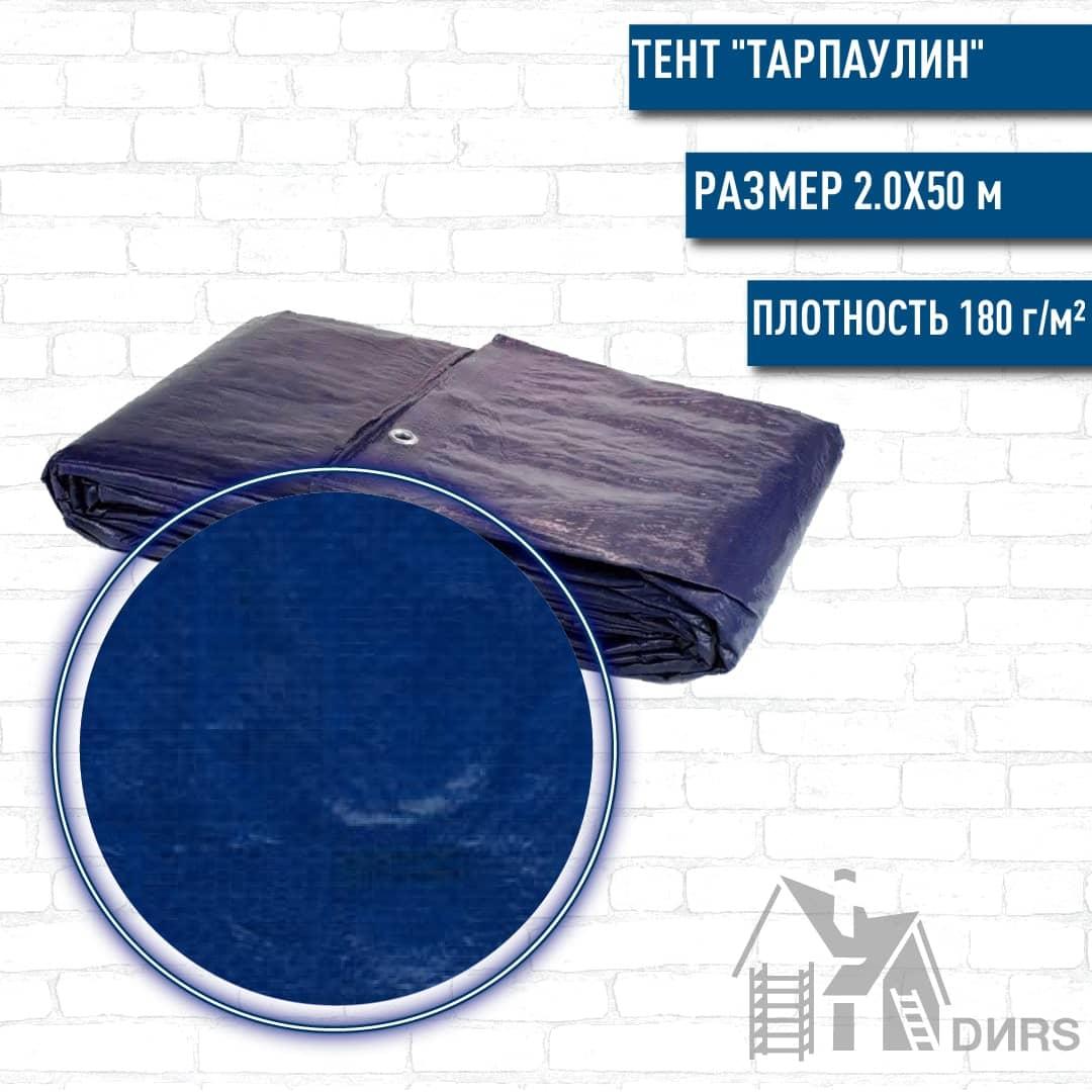 "Тент ""Тарпаулин"" без люверс (180г/м2) 2х50"