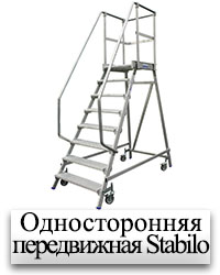 Односторонние передвижные (Stabilo)