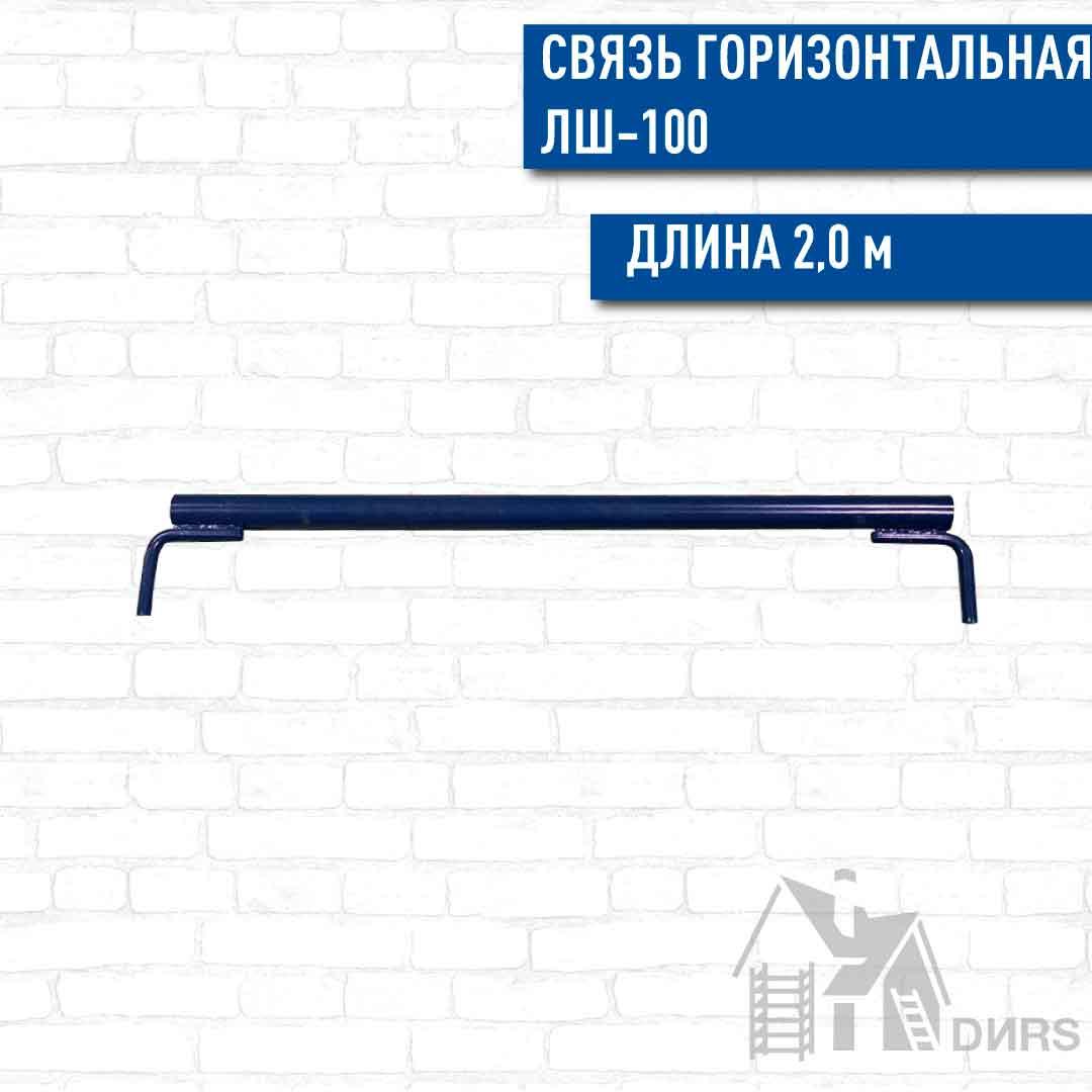 Связь горизонтальная 2 м. ЛШ-100
