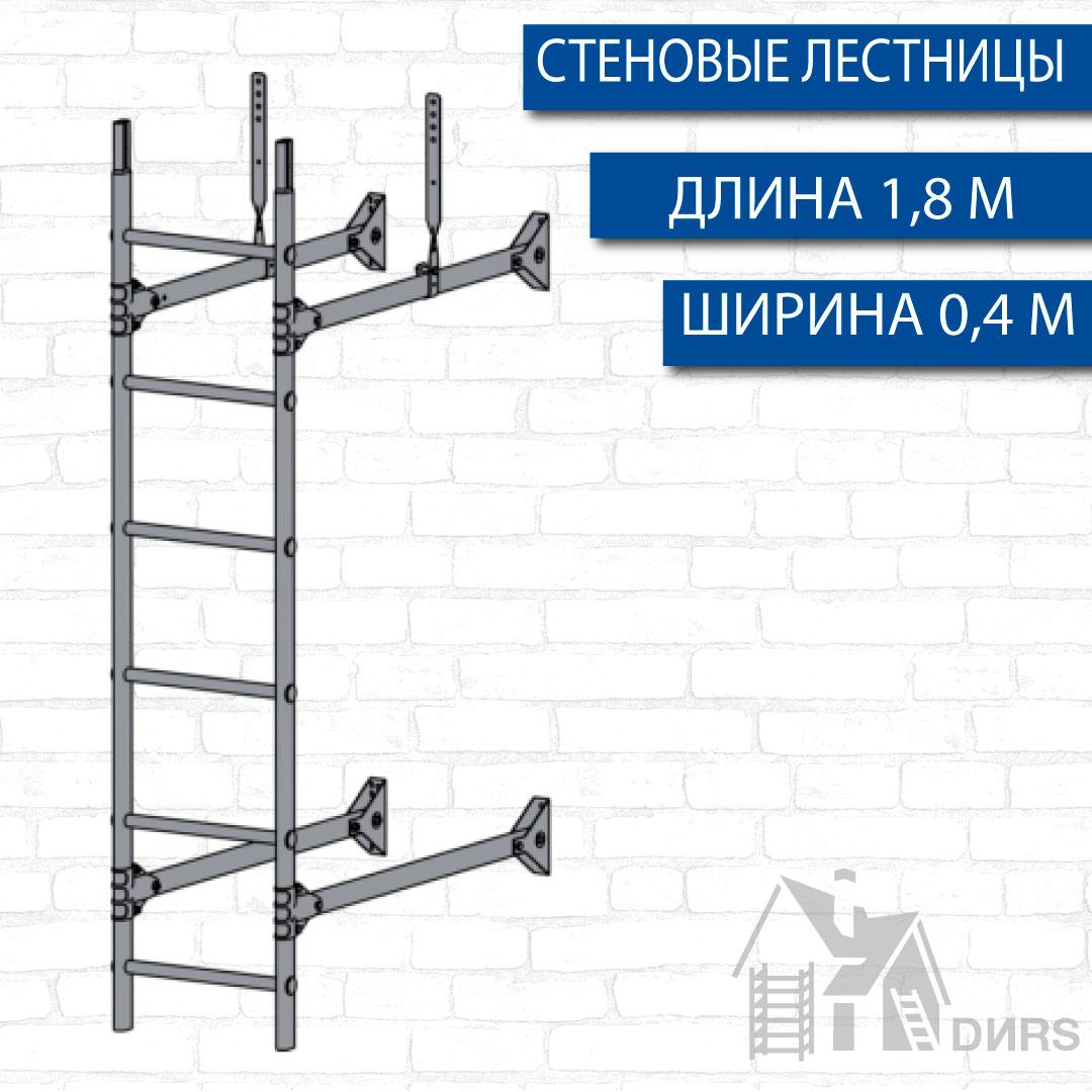Лестница пристенная 1,8 м (Zn)