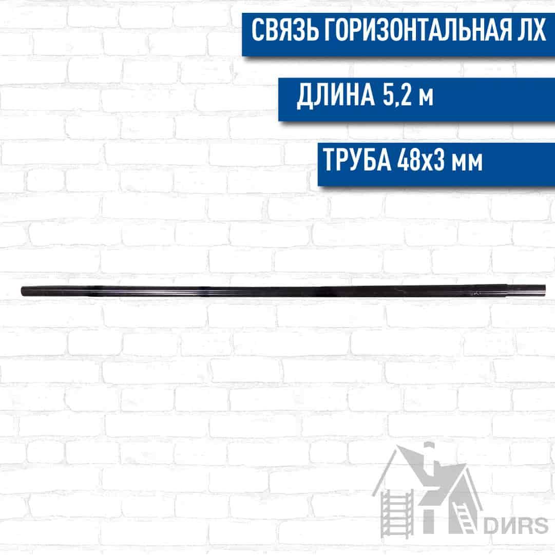 Связь горизонтальная 5,2 м. 48*3 ЛХ-40-УС,60,80-В