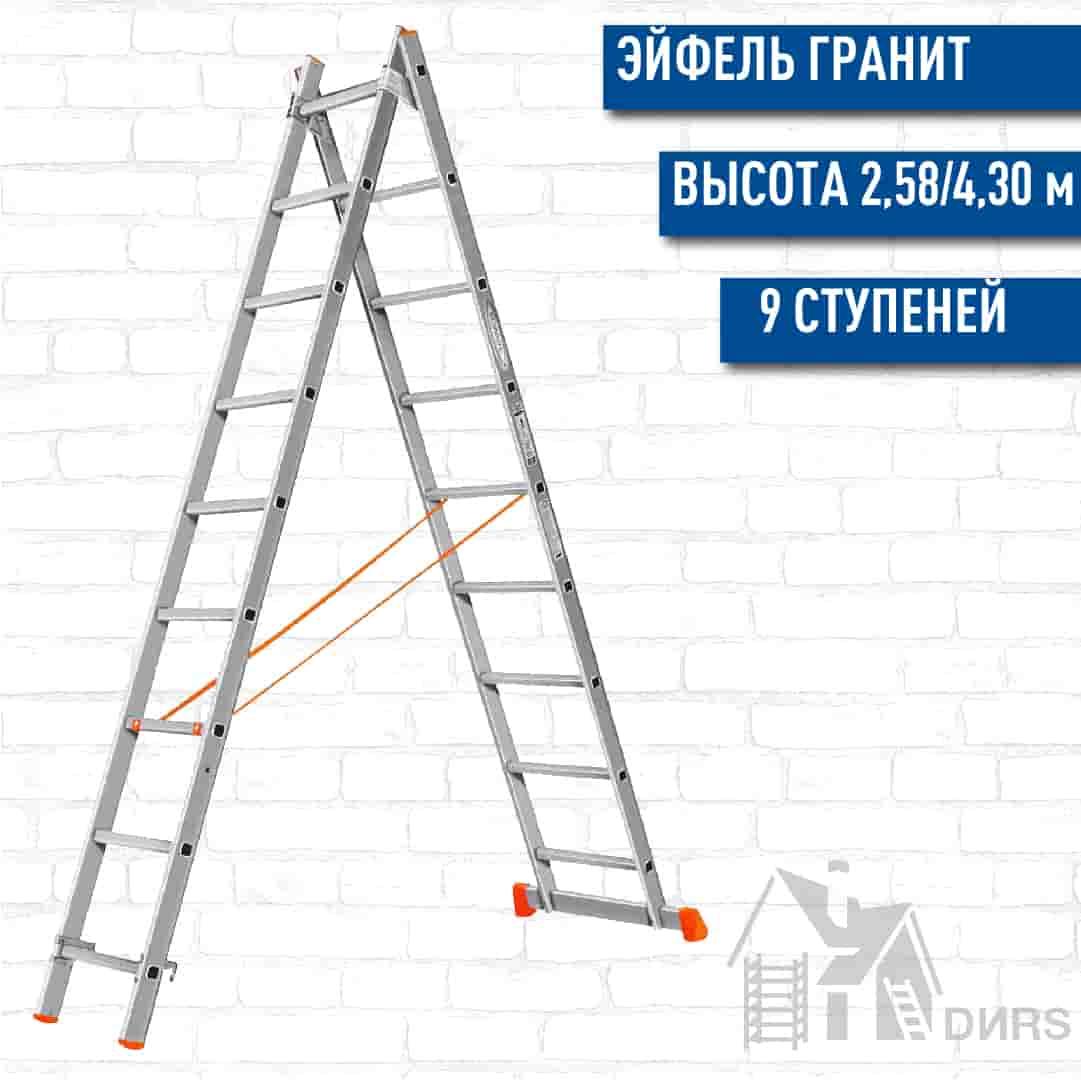 Лестница Эйфель (Eiffel) алюминиевая двухсекционная Гранит (9 ступеней)