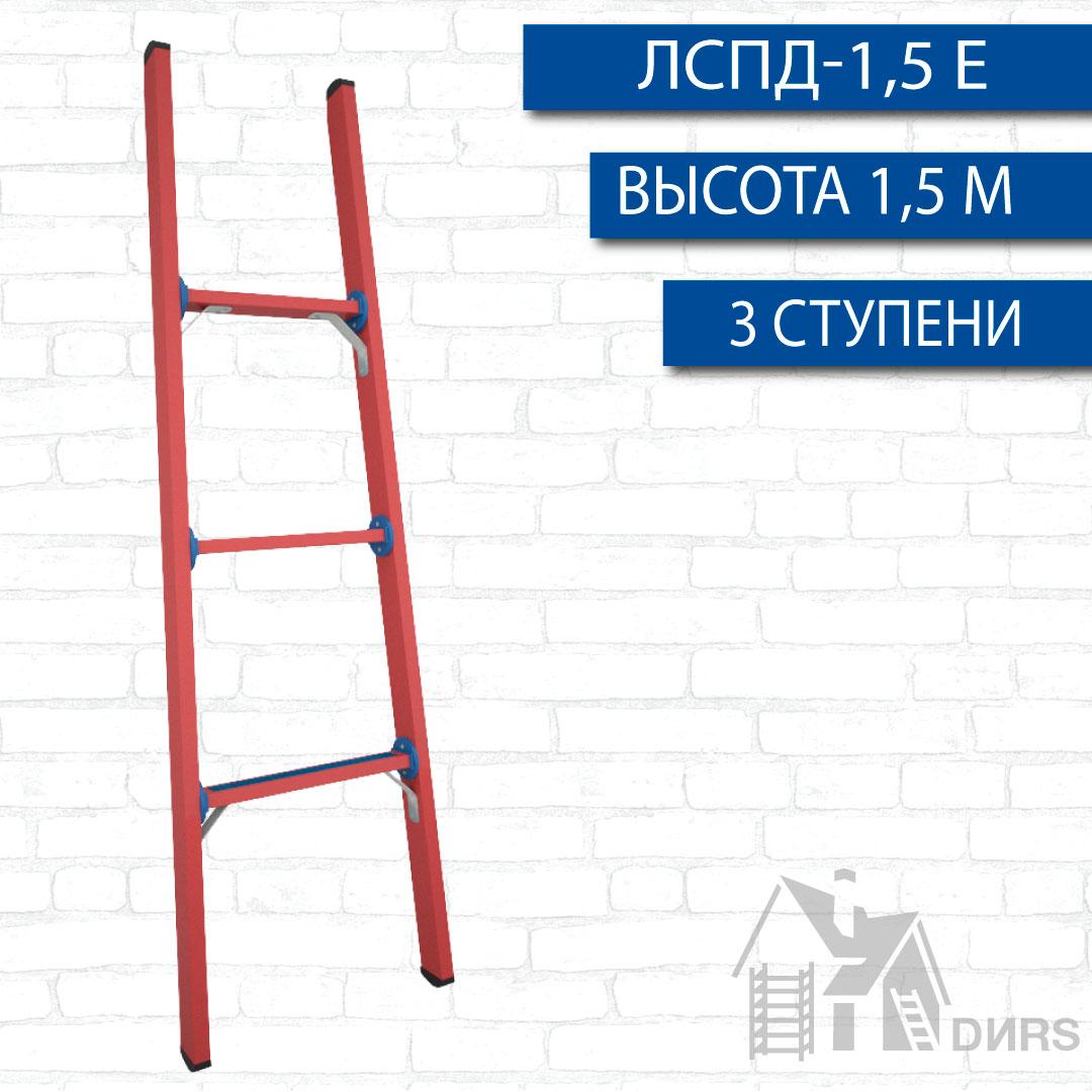 Лестница стеклопластиковая диэлектрическая ЛСПД-ЕВРО-1,5 м