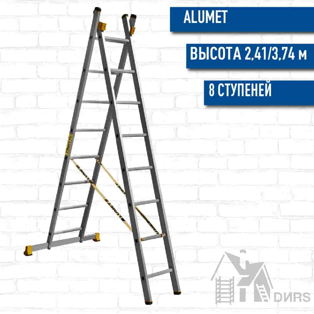 Лестница Алюмет (Alumet) алюминиевая двухсекционная профессионал (8 ступеней)