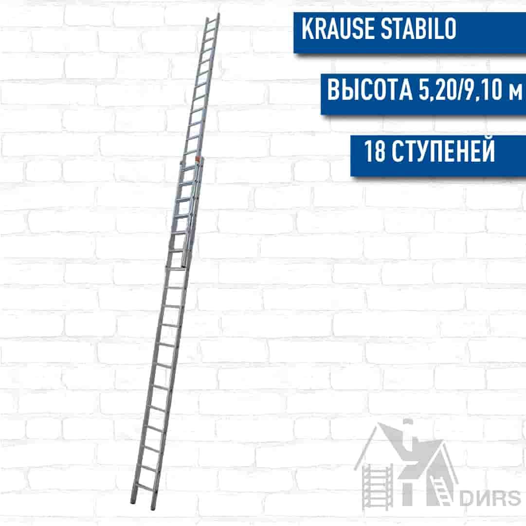 Krause Fabilo лестница алюминиевая двухсторонняя (2х18 ступеней)