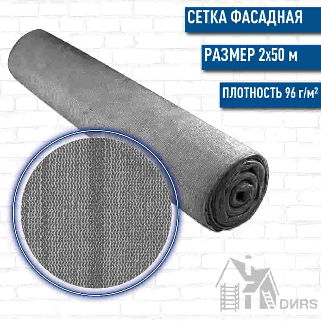 Сетка фасадная Silver 96 гр (2x50)