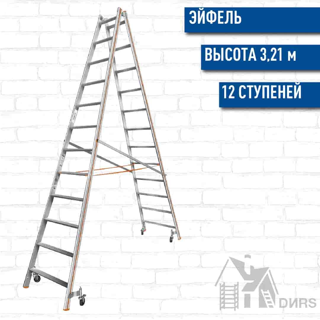 Стремянка Эйфель алюминиевая двухсторонняя передвижная роллер (12 ступеней)
