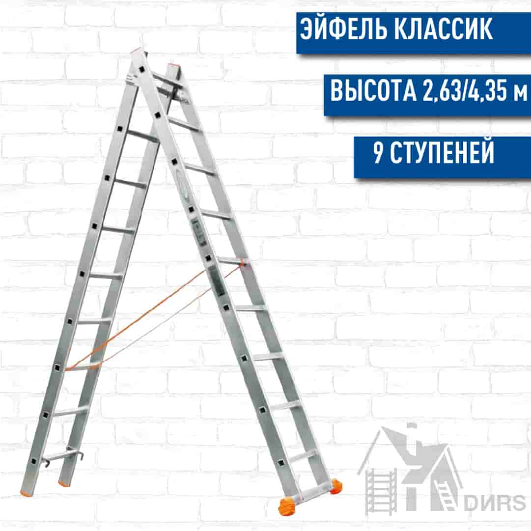 Лестница Эйфель (Eiffel) алюминиевая двухсекционная классик (9 ступеней)