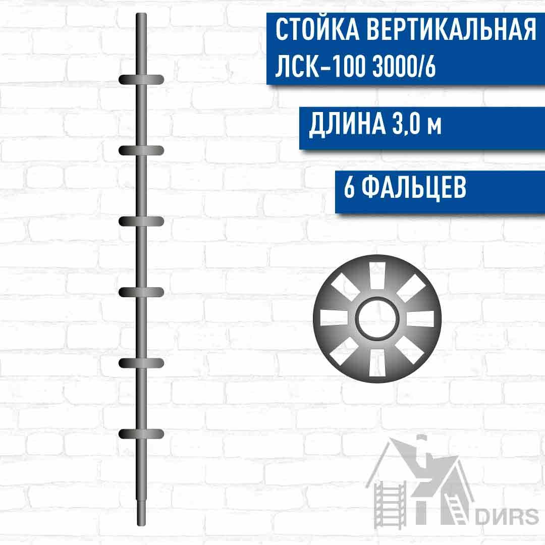Стойка вертикальная 3000/6 ЛСК-100