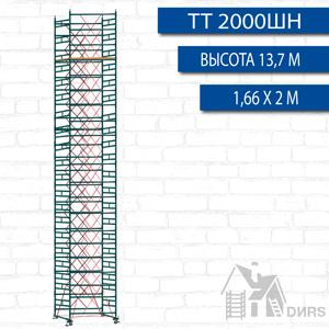 Вышка тура ТТ 2000ШН высота 13.7 м
