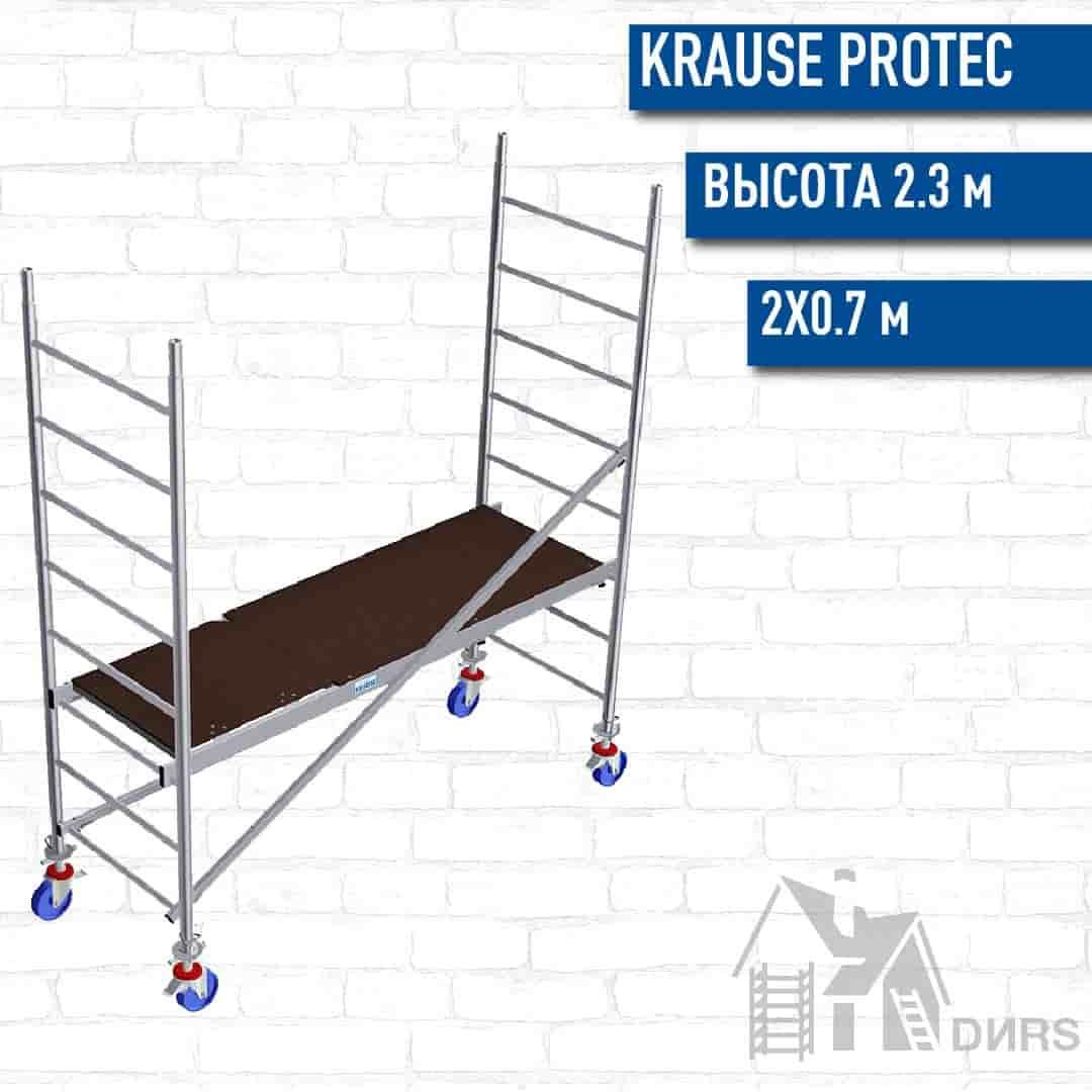 ProTec высота 2.3 м, размер площадки (2х0.7 м)