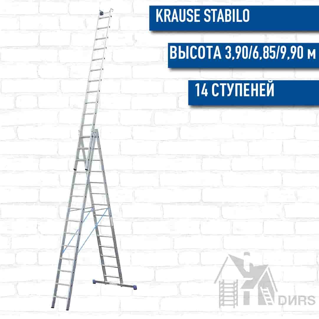 Лестница Krause (Краузе) Stabilo  алюминиевая трехсекционная (3x14 ступеней)