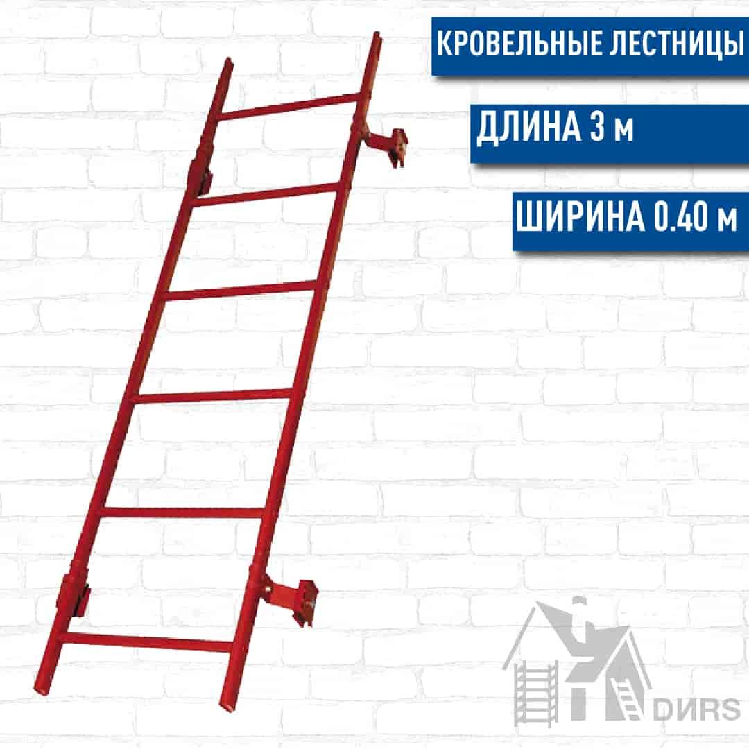 Лестница для кровли 3 м (Zn)