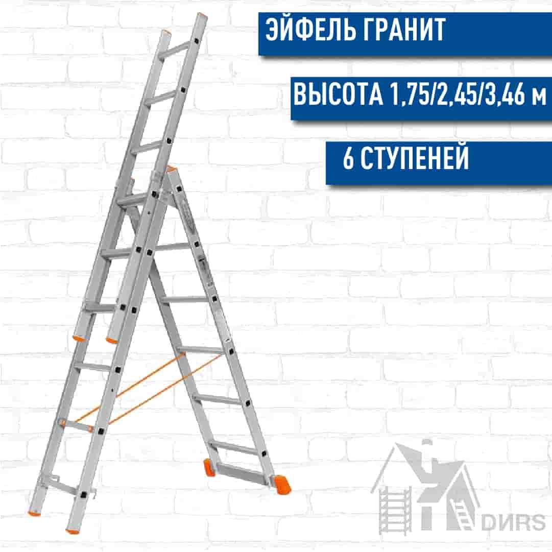 Лестница Эйфель (Eiffel) алюминиевая трехсекционная гранит(6 ступеней)
