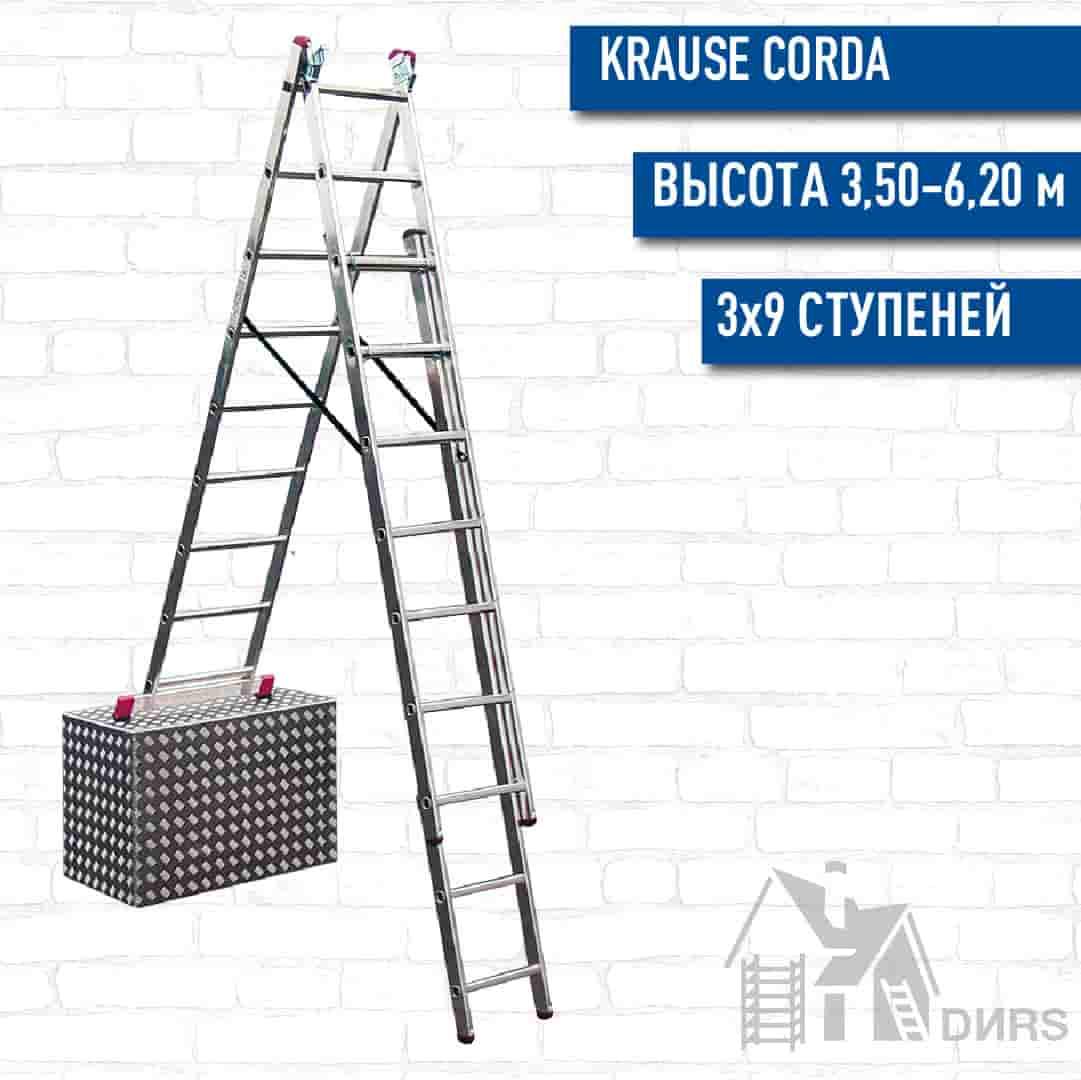 Универсальная лестница с дополнительной функцией Krause Corda 3x9 ст