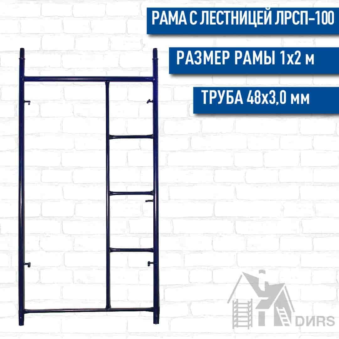 Рама с лестницей (48*2,3) ЛРСП-100