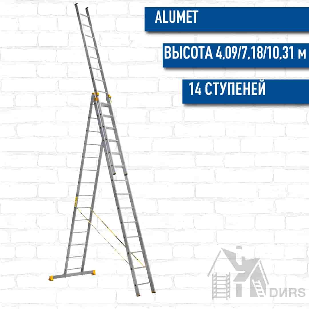 Лестница Алюмет (Alumet) алюминиевая трехсекционная профессионал (14 ступеней)