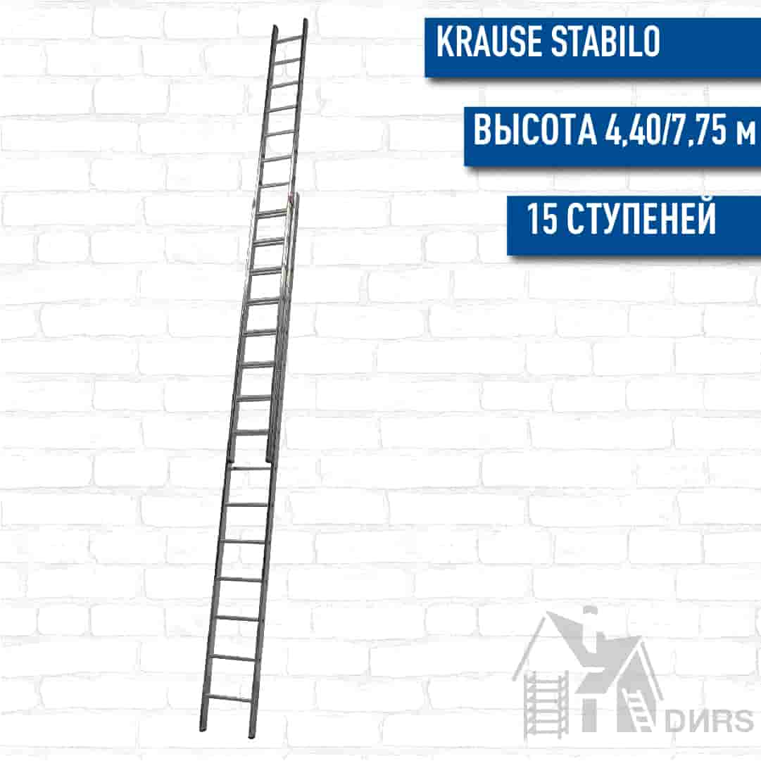 Krause Fabilo лестница алюминиевая двухсторонняя (2х15 ступеней)