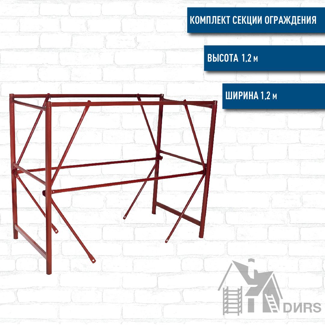 Комплект секции ограждения для вышки тура ВСР-3