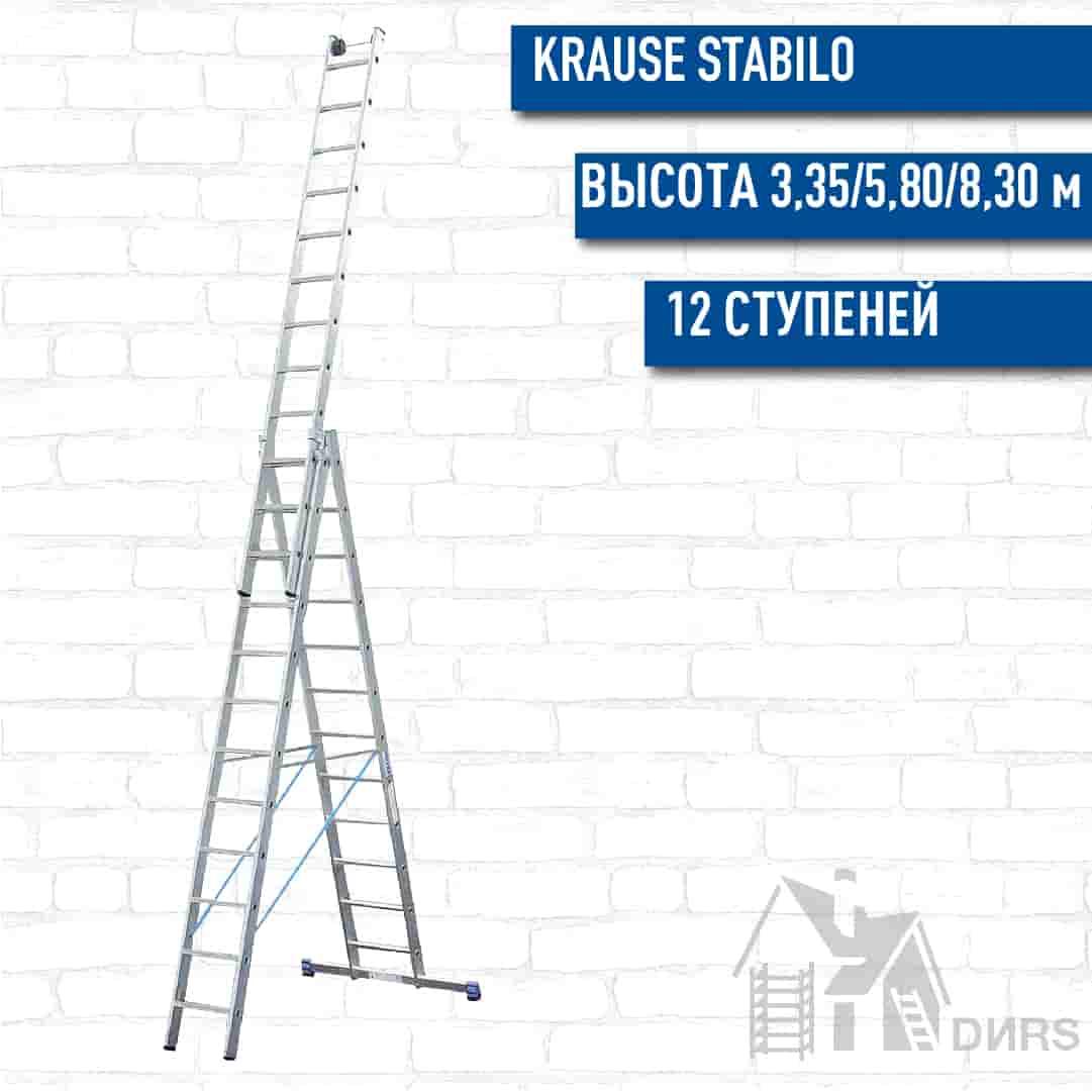 Лестница Krause (Краузе) Stabilo  алюминиевая трехсекционная (3x12 ступеней)
