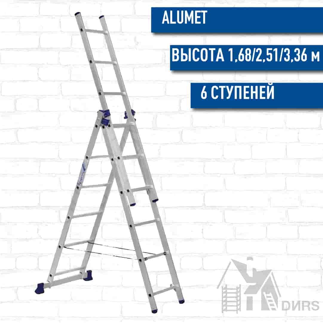 Лестница Алюмет (Alumet) алюминиевая трехсекционная стандарт (6 ступеней)