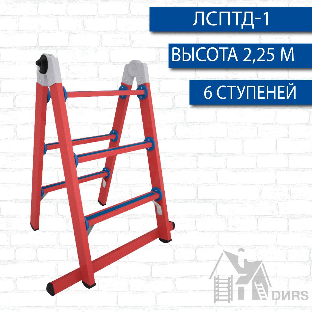 Лестница-стремянка стеклопластиковая трансформируемая в стремянку ЛСПТД-2,25 м