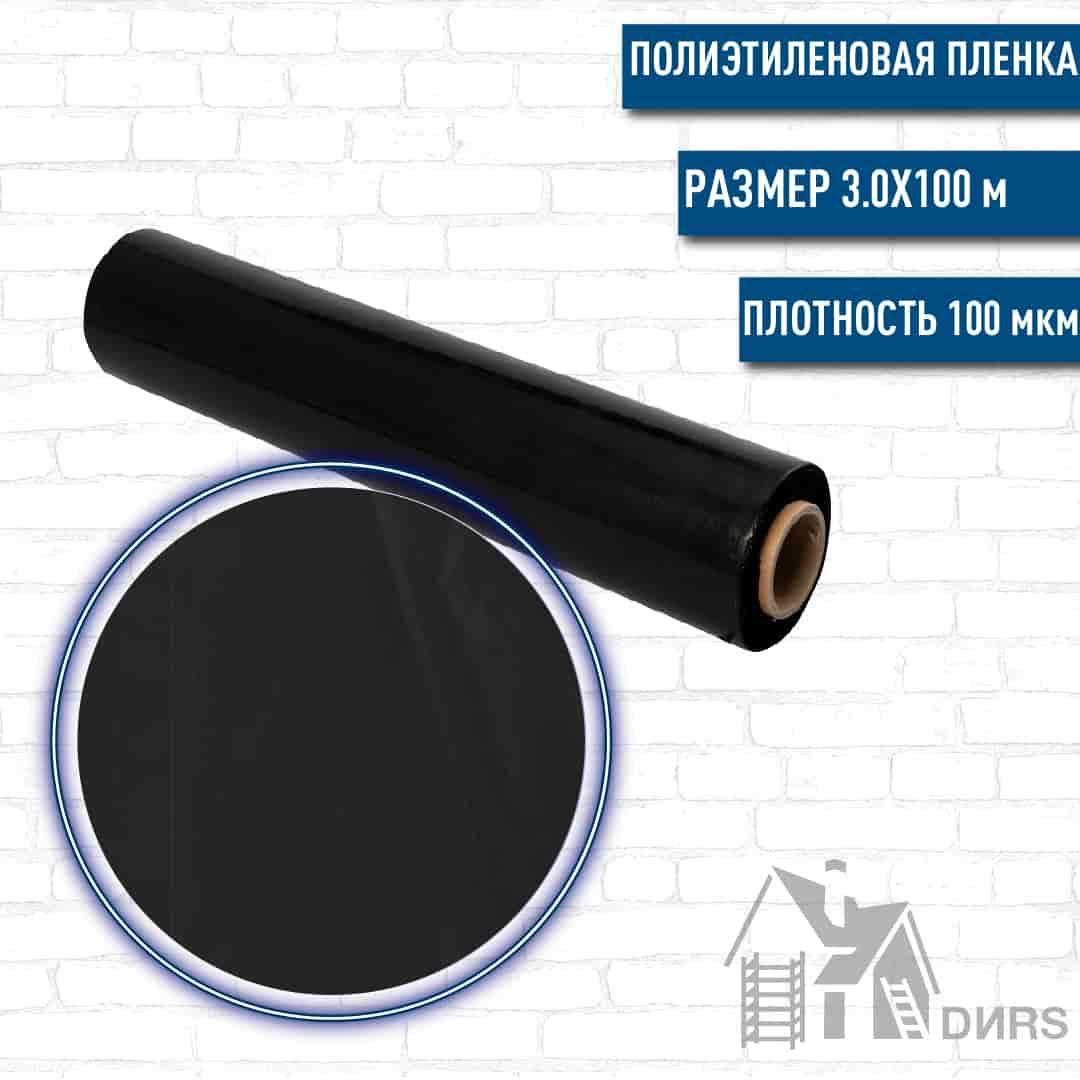 Пленка полиэтиленовая черная 100 мкм 3х100 м