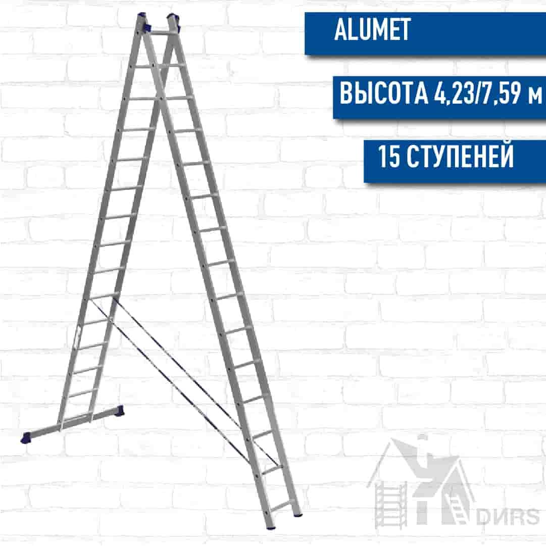 Алюмет (Alumet) двусекционная лестница алюминиевая стандарт (15 ступеней)