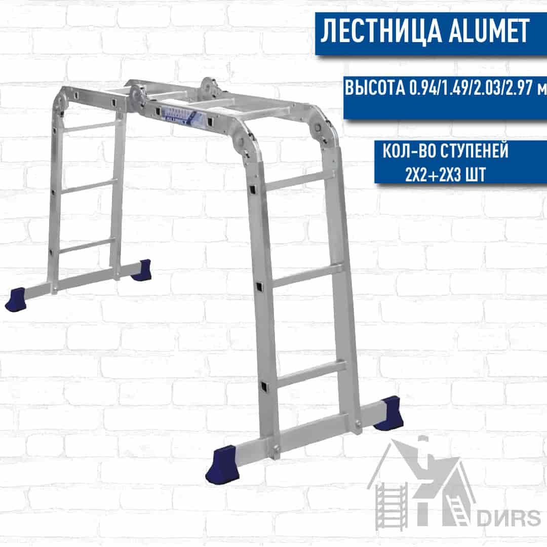 Лестница Алюмет (Alumet) трансформер алюминиевая стандарт (2x2+2x3 ступеней)