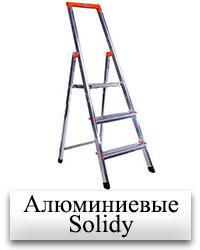 Алюминиевые (Solidy)