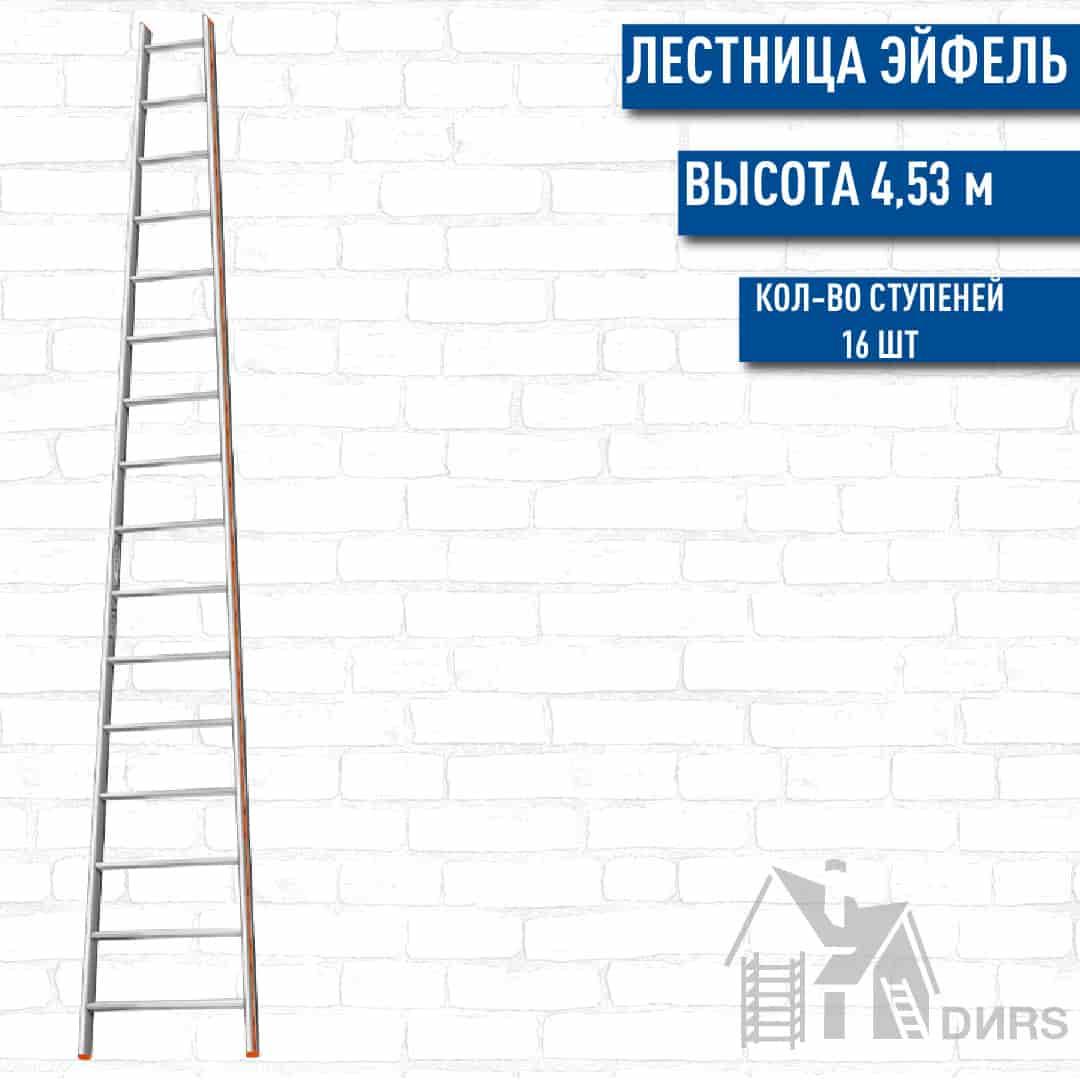 Эйфель односекционная алюминиевая лестница Комфорт-Профи-Пирамида (16 ступеней)