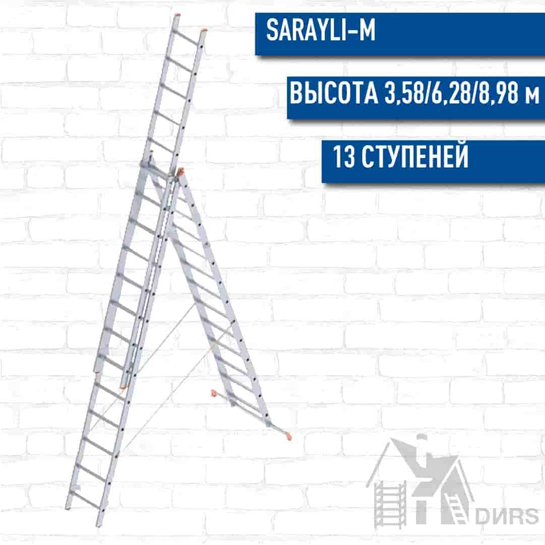 Sarayli-m трехсекционная лестница алюминиевая усиленные (13 ступеней)