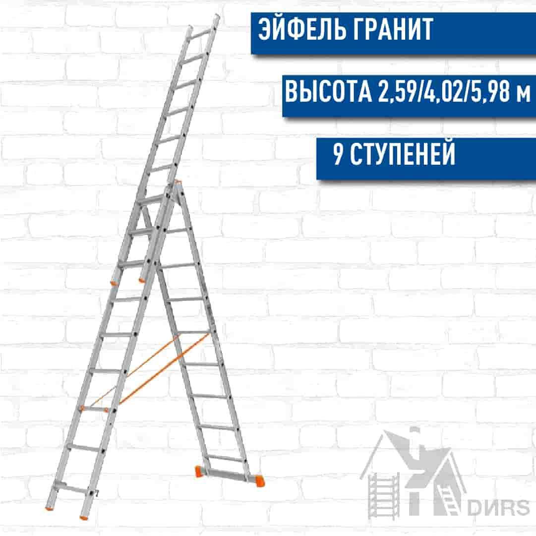 Лестница Эйфель (Eiffel) алюминиевая трехсекционная гранит(9 ступеней)