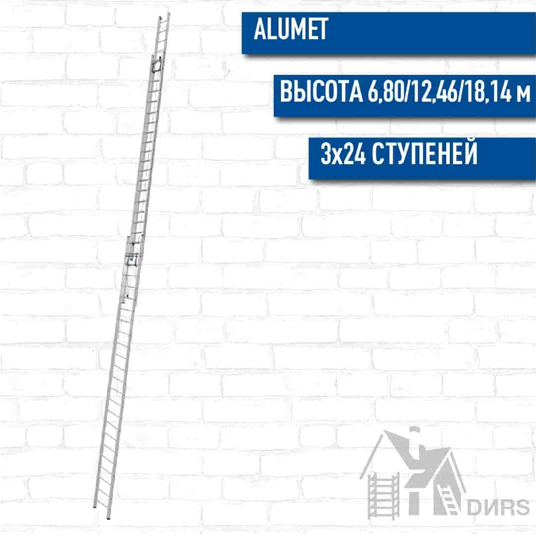 Алюмет (Alumet) трехсекционная алюминиевая лестница с канатной тягой (3х24 ступеней)
