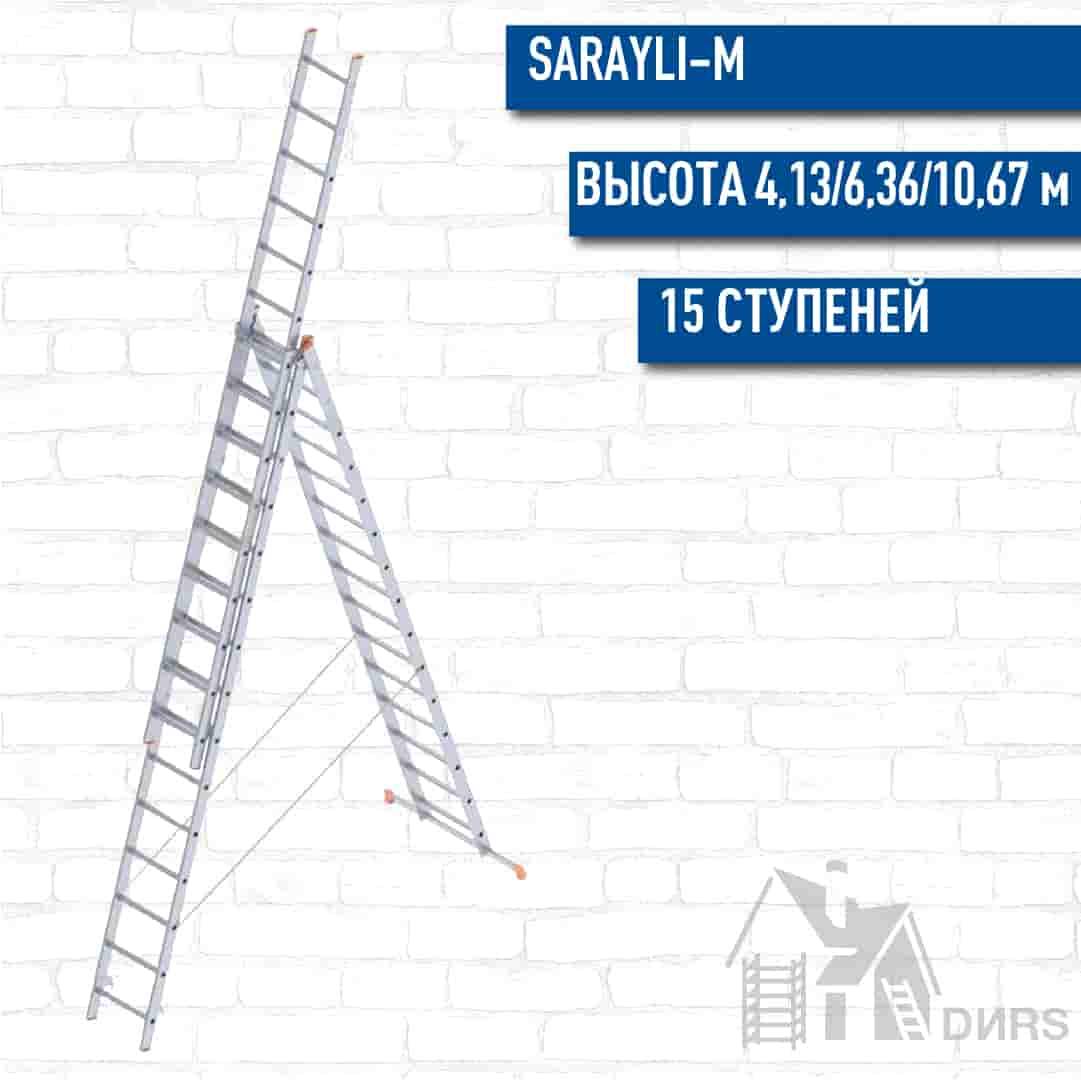 Sarayli-m трехсекционная лестница алюминиевая стандарт (15 ступеней)
