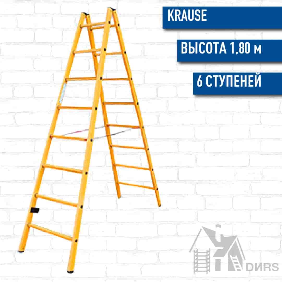 Диэлектрическая стремянка с перекладинами Krause 2х6