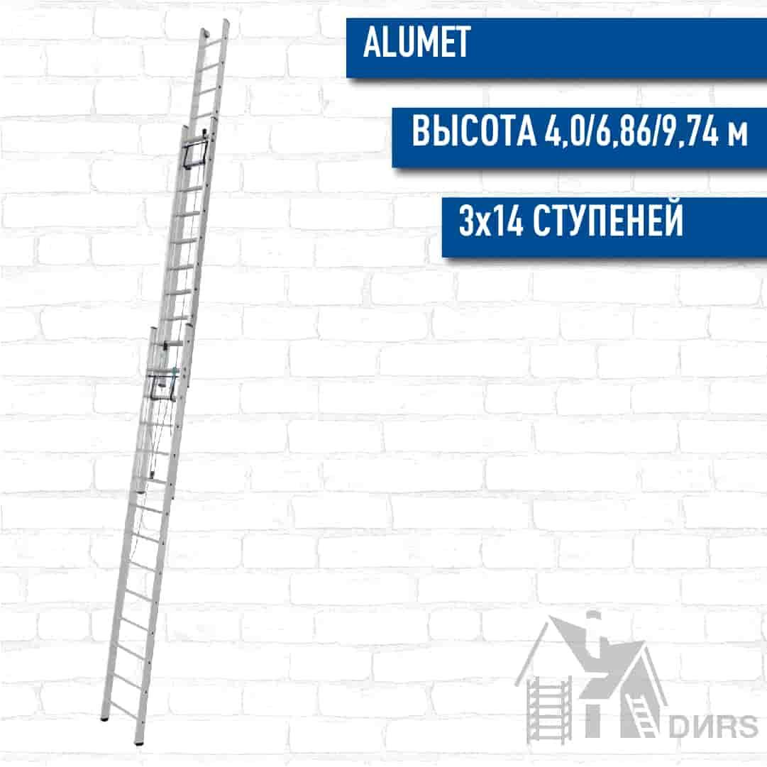 Алюмет (Alumet) трехсекционная алюминиевая лестница с канатной тягой (3х14 ступеней)