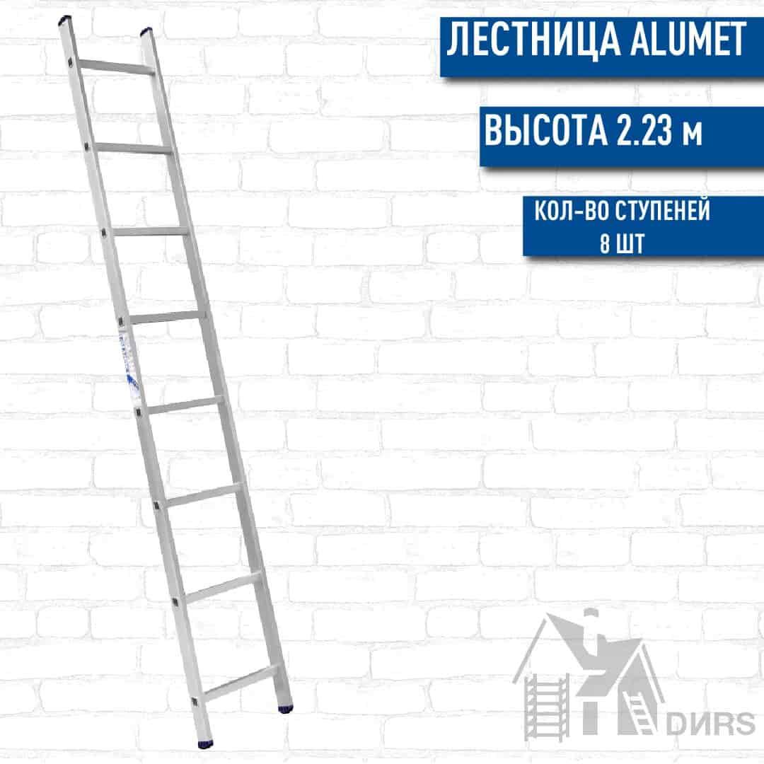 Лестница Алюмет (Alumet) алюминиевая односекционная  стандарт (8 ступеней)