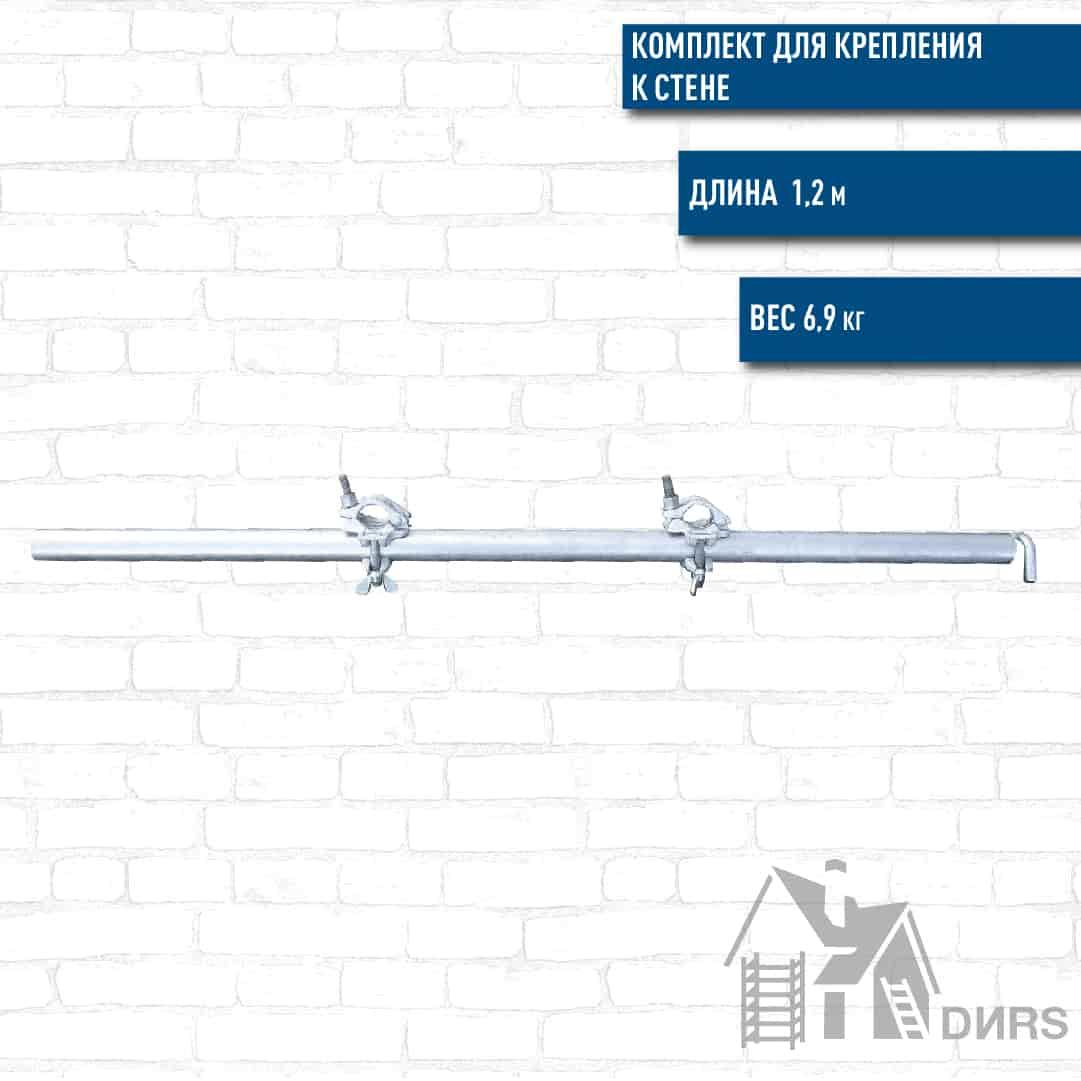 Комплект для крепления к стене 1.2 м