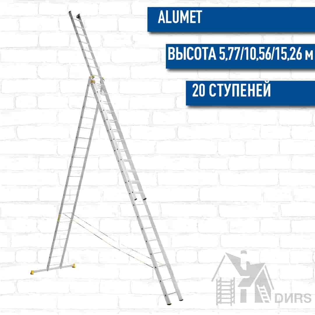 Лестница Алюмет (Alumet) алюминиевая трехсекционная профессионал (20 ступеней)