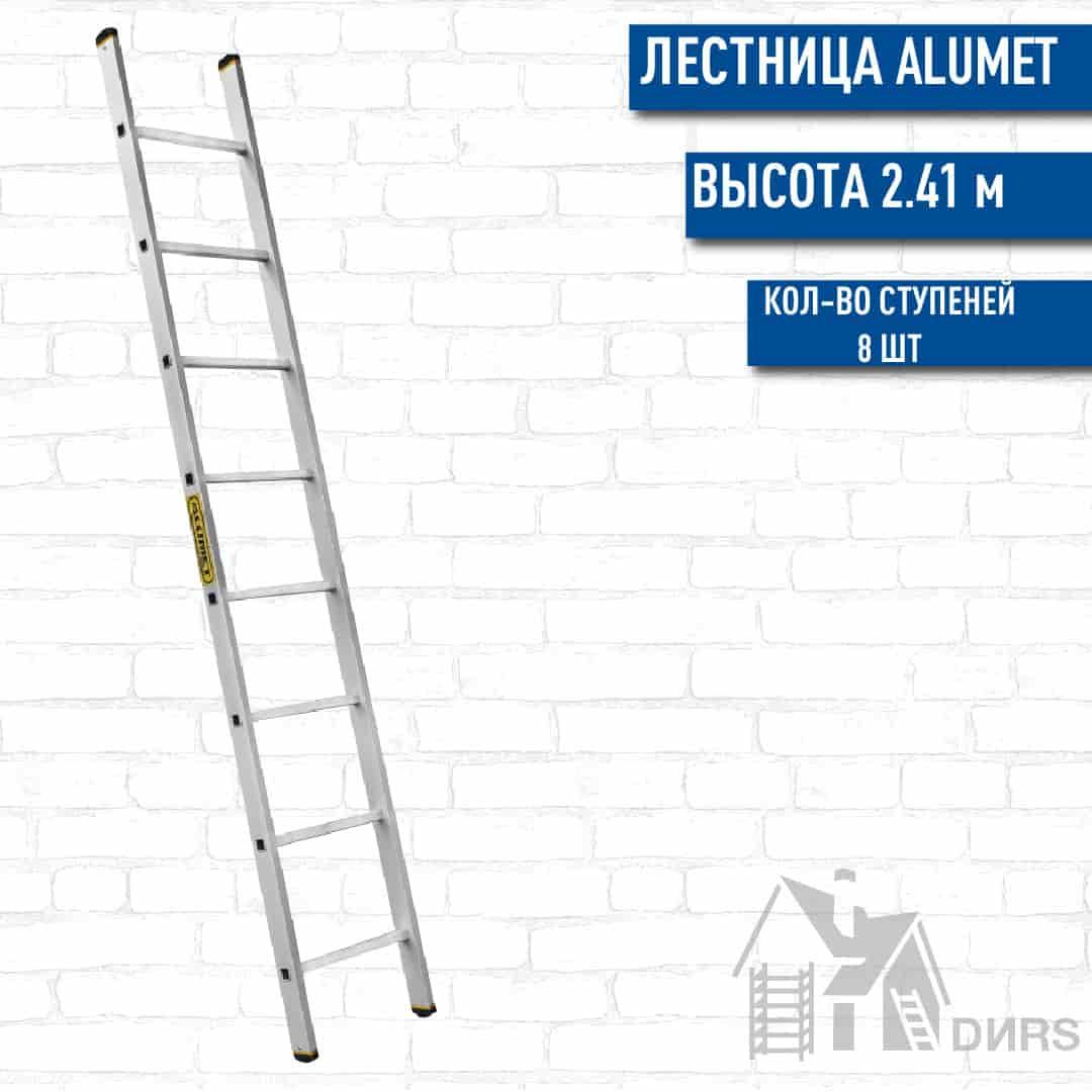 Лестница Алюмет (Alumet) алюминиевая односекционная профессиональная (8 ступеней)